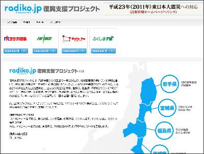 http://fukkou.radiko.jp/