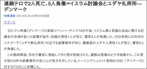 http://headlines.yahoo.co.jp/hl?a=20150215-00000052-jij-eurp