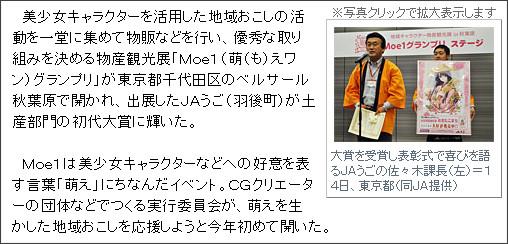 http://www.sakigake.jp/p/akita/news.jsp?kc=20121016h