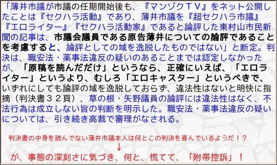 http://www.geocities.jp/higashimurayamasiminsinbun/page295.html