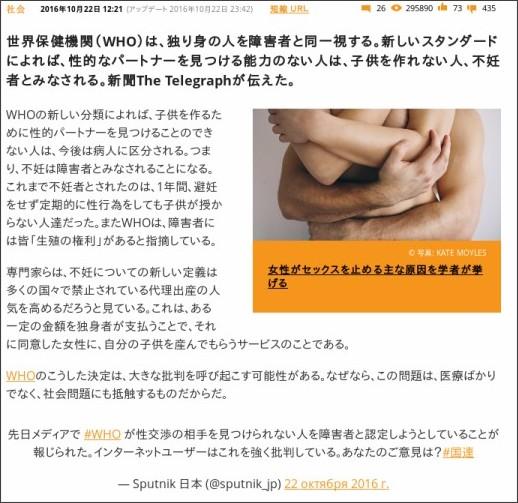 https://jp.sputniknews.com/life/201610222931817/