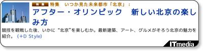 http://plusd.itmedia.co.jp/d-style/articles/0808/15/news005.html
