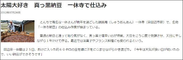 http://mytown.asahi.com/kyoto/news.php?k_id=27000001207260002