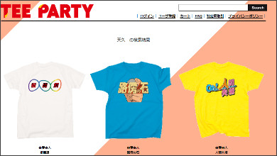 http://teeparty.jp/products/list.php?mode=search&name=%E5%A4%A9%E4%B9%85&x=0&y=0