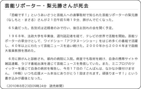 http://www.yomiuri.co.jp/entertainment/news/20100823-OYT1T00212.htm