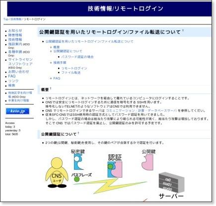 http://itc.sfc.keio.ac.jp/pukiwiki/index.php?%B5%BB%BD%D1%BE%F0%CA%F3%2F%A5%EA%A5%E2%A1%BC%A5%C8%A5%ED%A5%B0%A5%A4%A5%F3