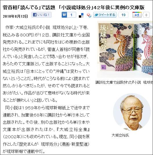 http://ryukyushimpo.jp/news/storyid-166251-storytopic-6.html