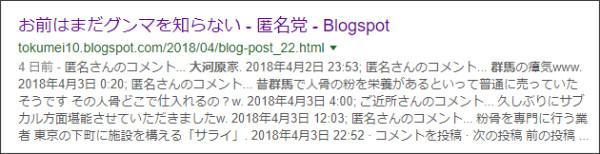 https://www.google.co.jp/search?ei=X1PHWr7DM6iU0gKkw6yQCQ&q=site%3A%2F%2Ftokumei10.blogspot.com+%E5%A4%A7%E6%B2%B3%E5%8E%9F+gunnma+&oq=site%3A%2F%2Ftokumei10.blogspot.com+%E5%A4%A7%E6%B2%B3%E5%8E%9F+gunnma+&gs_l=psy-ab.3...30126.33774.0.34614.8.8.0.0.0.0.142.768.0j6.6.0....0...1.1.64.psy-ab..2.0.0....0.W-wPtsCJNZo