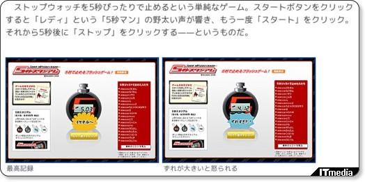 http://www.itmedia.co.jp/news/articles/0807/24/news050.html