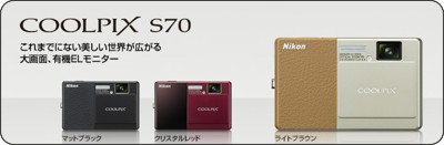 http://www.nikon-image.com/products/camera/compact/coolpix/style/s70/index.htm