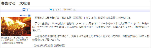 http://www.yomiuri.co.jp/e-japan/aichi/news/20120222-OYT8T01272.htm