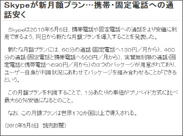 http://www.yomiuri.co.jp/net/news/internetcom/20100507-OYT8T01002.htm?from=os4