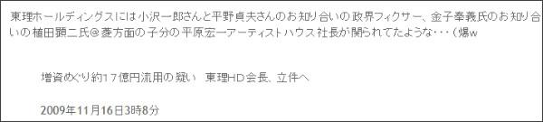 http://tokumei10.blogspot.com/2009/11/blog-post_4399.html