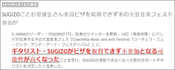 http://tokumei10.blogspot.com/2018/04/sugizo.html