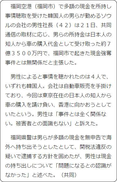 http://www.sankei.com/world/news/170421/wor1704210028-n1.html