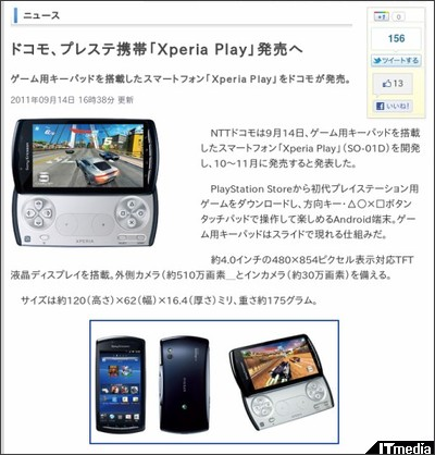 http://www.itmedia.co.jp/news/articles/1109/14/news063.html