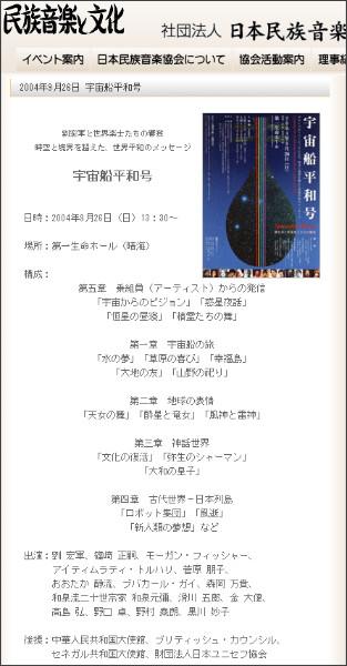 http://minzokuongaku.or.jp/ar/A08110814.html