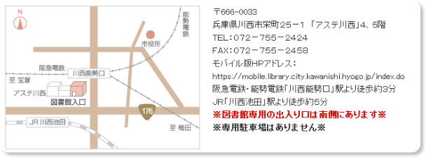 http://www.library.city.kawanishi.hyogo.jp/useguide/facilities.html