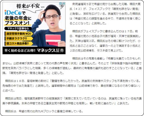 http://www.sankei.com/region/news/171019/rgn1710190047-n1.html