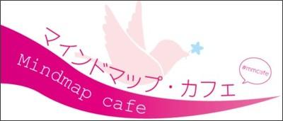 http://mindmap-elab.com/mmcafe.html
