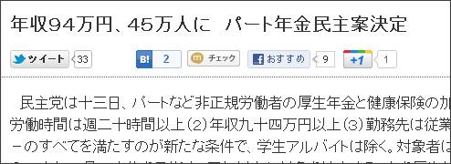 http://www.tokyo-np.co.jp/article/politics/news/CK2012031402000045.html