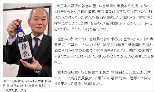 http://mytown.asahi.com/saga/news.php?k_id=42000001202280002