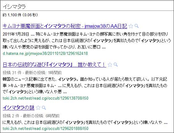 http://www.google.co.jp/search?q=%E3%82%A4%E3%82%B7%E3%83%9E%E3%82%BF%E3%83%A9&ie=utf-8&oe=utf-8&aq=t&rls=org.mozilla:ja:official&hl=ja&client=firefox-a