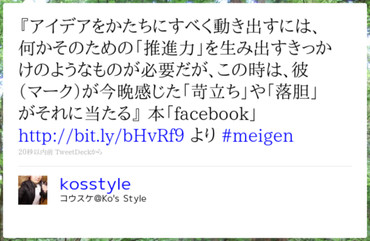 http://twitter.com/kosstyle/status/14216246731