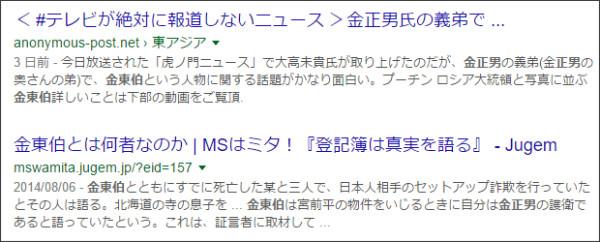 https://www.google.co.jp/#q=%E9%87%91%E6%9D%B1%E4%BC%AF%E3%80%80%E9%87%91%E6%AD%A3%E7%94%B7