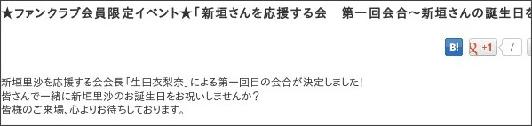 http://www.up-fc.jp/helloproject/news_Info.php?id=3548