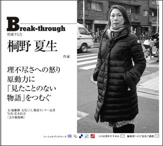 http://globe.asahi.com/breakthrough/110221/01_01.html