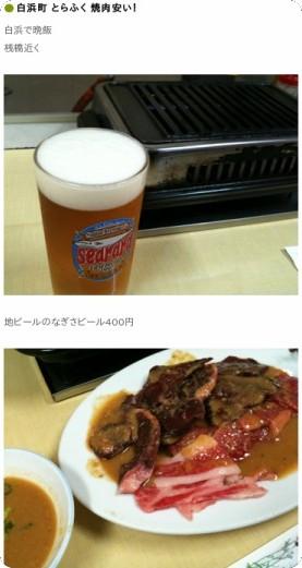 http://onsenspaonsen.seesaa.net/article/220107211.html