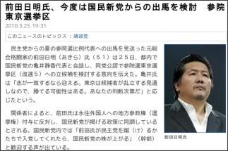 http://sankei.jp.msn.com/politics/election/100325/elc1003251931003-n1.htm