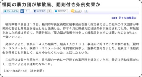 http://kyushu.yomiuri.co.jp/news/national/20110614-OYS1T00189.htm
