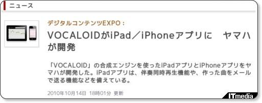 http://www.itmedia.co.jp/news/articles/1010/14/news093.html