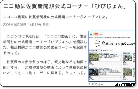 http://www.itmedia.co.jp/news/articles/0810/08/news068.html