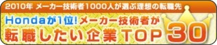 http://rikunabi-next.yahoo.co.jp/tech/docs/ct_s03600.jsp?p=001679&rfr_id=atit