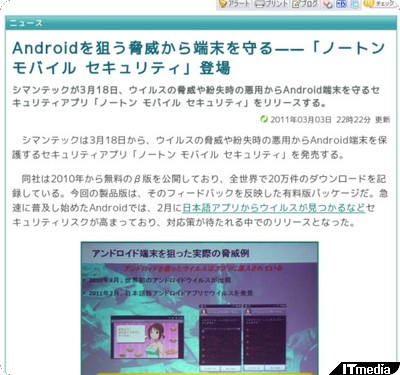 http://www.itmedia.co.jp/promobile/articles/1103/03/news098.html