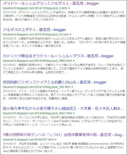 https://www.google.co.jp/search?ei=WggHWrfeJNDwjwOhtIPICg&q=site%3A%2F%2Ftokumei10.blogspot.com+%E3%82%A2%E3%83%AB%E3%82%B6%E3%82%B9&oq=site%3A%2F%2Ftokumei10.blogspot.com+%E3%82%A2%E3%83%AB%E3%82%B6%E3%82%B9&gs_l=psy-ab.3...1172.2386.0.3077.2.2.0.0.0.0.172.326.0j2.2.0....0...1.2.64.psy-ab..0.0.0....0.otzWcGbm2Ww