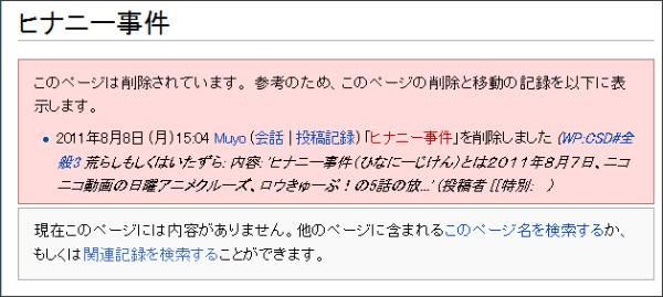 http://ja.wikipedia.org/wiki/%E3%83%92%E3%83%8A%E3%83%8B%E3%83%BC%E4%BA%8B%E4%BB%B6