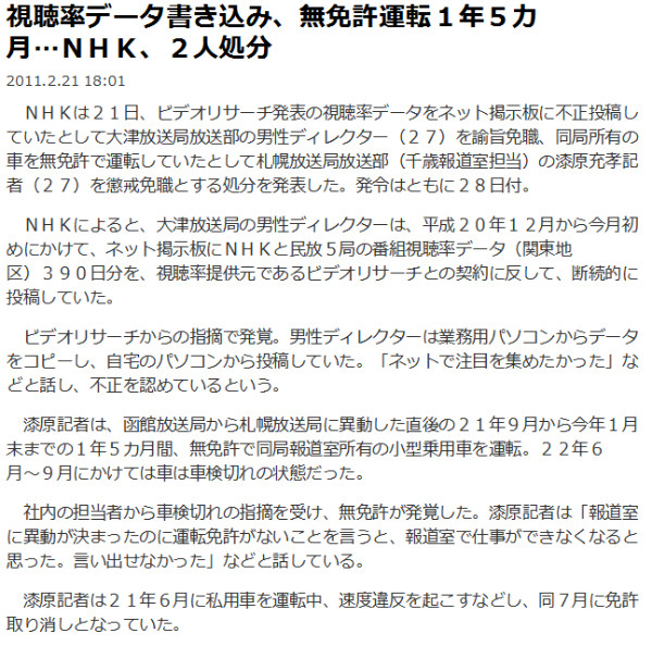 http://sankei.jp.msn.com/affairs/news/110221/crm11022118060027-n1.htm