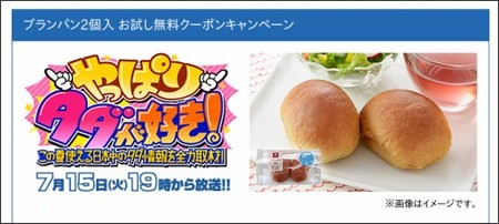 http://www.lawson.co.jp/campaign/static/bran_coupon/?ca=top_cam_002