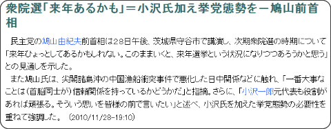 http://www.jiji.com/jc/c?g=pol_30&k=2010112800198