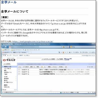 https://sites.google.com/a/g.chuo-u.ac.jp/gmail/home