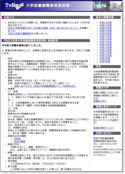 http://www.tulips.tsukuba.ac.jp/pub/choken/