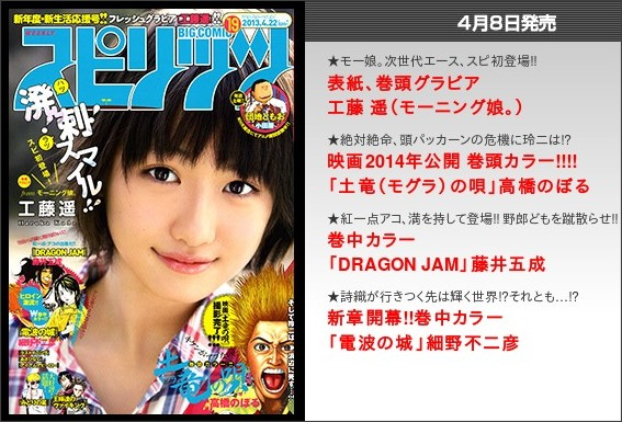 http://spi-net.jp/this_week/index.html