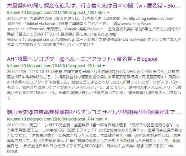 https://www.google.co.jp/search?biw=1414&bih=788&ei=rpSzWsDmEcG-jwPX1bnYBA&q=site%3A%2F%2Ftokumei10.blogspot.com++SFCG%E3%80%80%E6%97%A5%E6%9C%AC%E3%81%AE%E9%97%87&oq=site%3A%2F%2Ftokumei10.blogspot.com++SFCG%E3%80%80%E6%97%A5%E6%9C%AC%E3%81%AE%E9%97%87&gs_l=psy-ab.3...3585.7416.0.9512.15.15.0.0.0.0.138.1803.0j15.15.0....0...1c.1j4.64.psy-ab..0.4.502...33i21k1j33i160k1.0.YFx-H6niqxQ