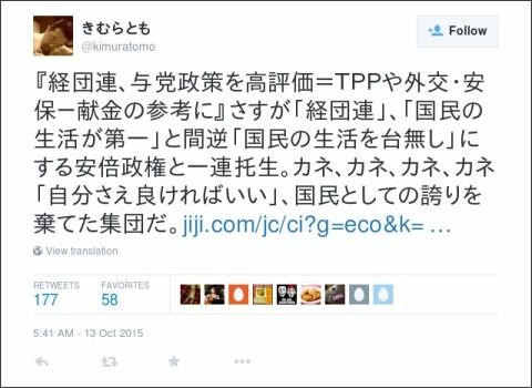https://twitter.com/kimuratomo/status/653913414662647812
