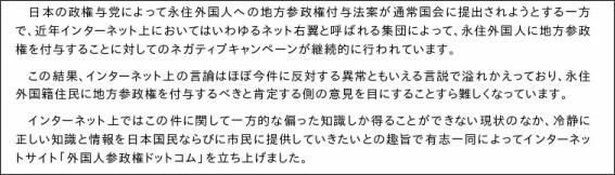 http://www.gaikokujinsanseiken.com/