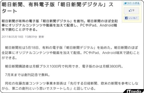 http://www.itmedia.co.jp/news/articles/1105/18/news060.html